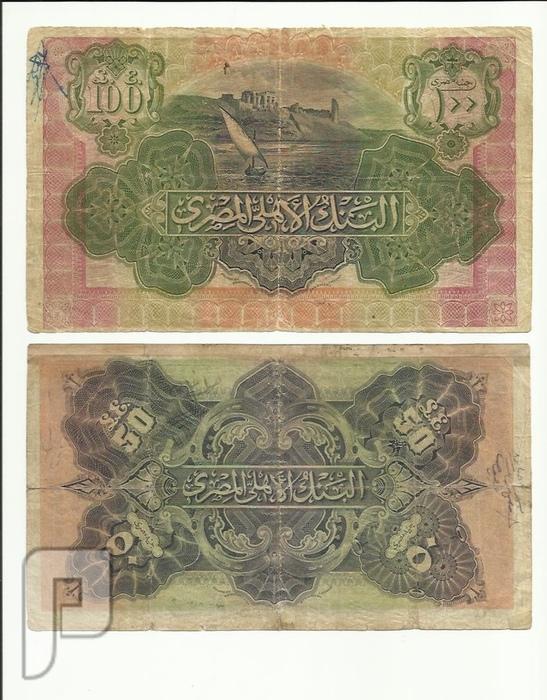 اطقم وعملات مصرية جمهوري وملكي