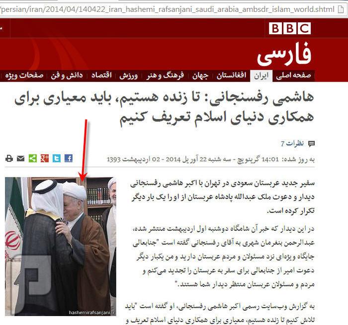 هل صور تقيبل السفير السعودي لرفسنجاني صحيحة ؟!