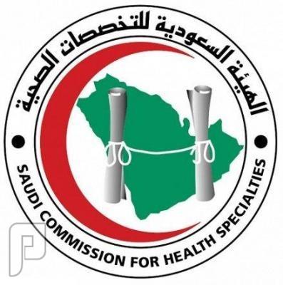 وظائف إدارية شاغرة في الهيئة السعودية للتخصصات الصحية 1435
