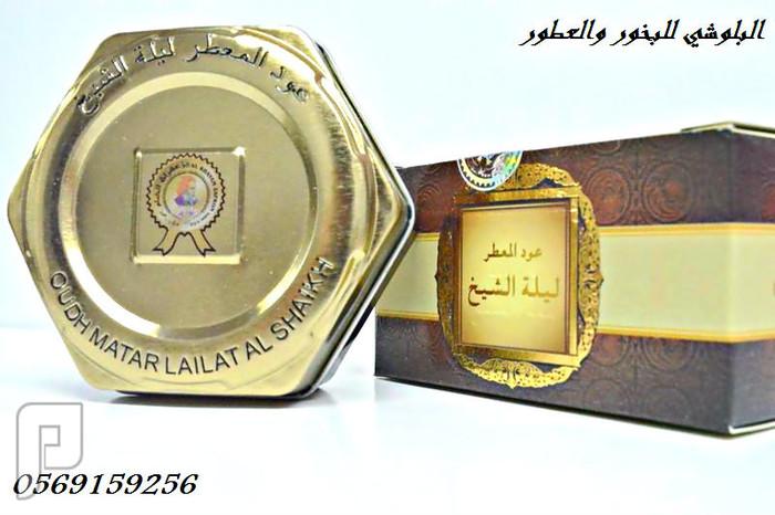 بخور ومنتجات ارض الزعفران عود ليلة الشيخ