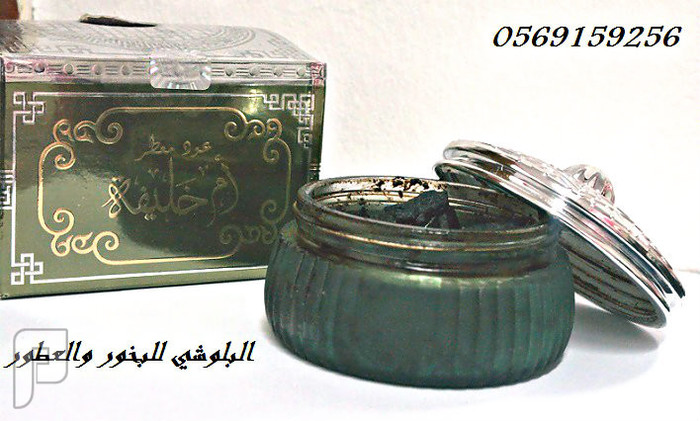 بخور ومنتجات ارض الزعفران بخور ام خليفه