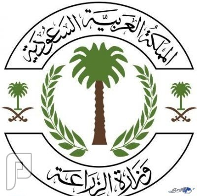 126 وظيفة إدارية وفنية في عدة مناطق في وزارة الزراعة 1435
