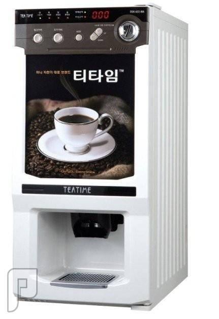 وين القى مكينة القهوة و الشاي الذاتية 1