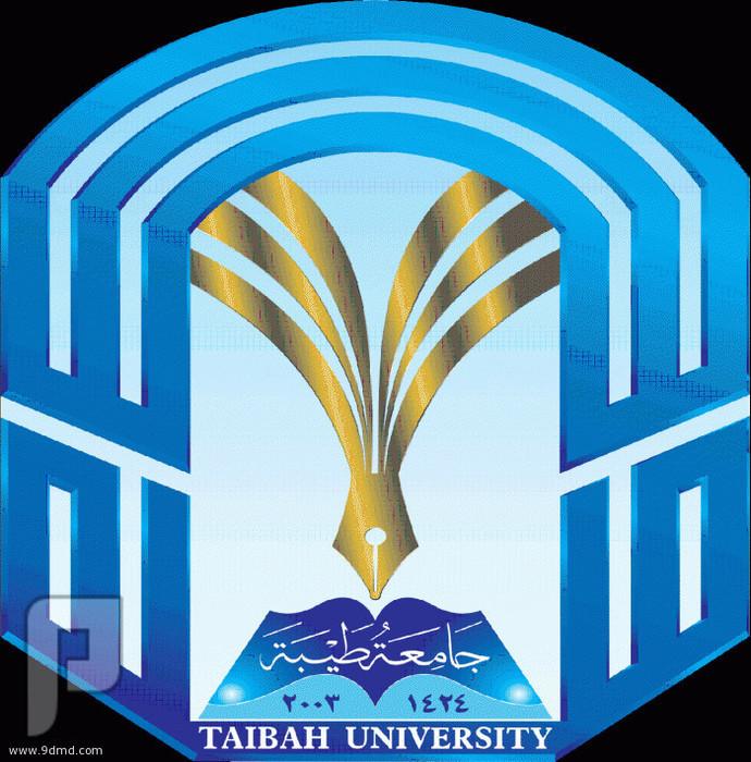 وظائف على بند الاجور للرجال و النساء في جامعة طيبة 1435