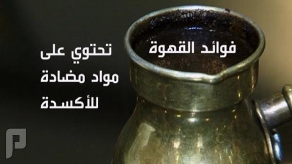 الأطباء يوصون بشرب فنجان من القهوة أو الشاي بعد الإفطار