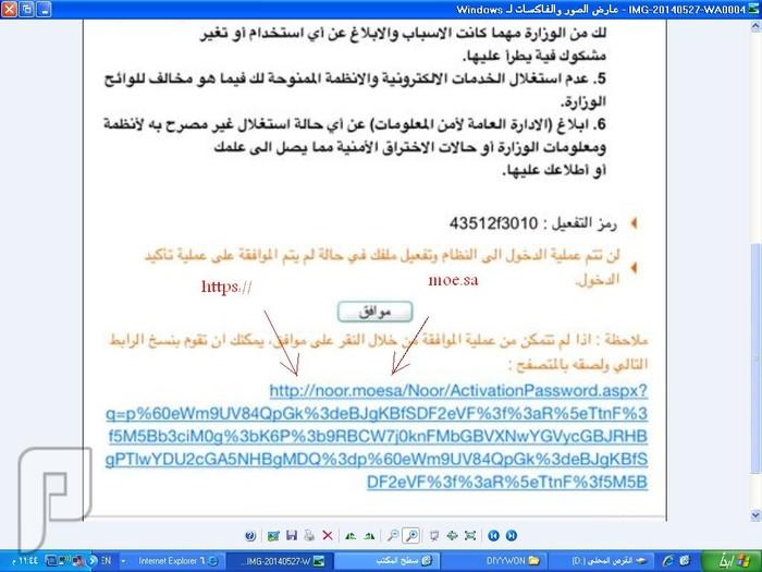 فيروس برنامج نور - رسالة تاكيد الدخول