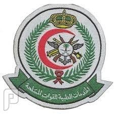 وظائف جندي و جندي أول بالخدمات الطبية للقوات المسلحة 1435