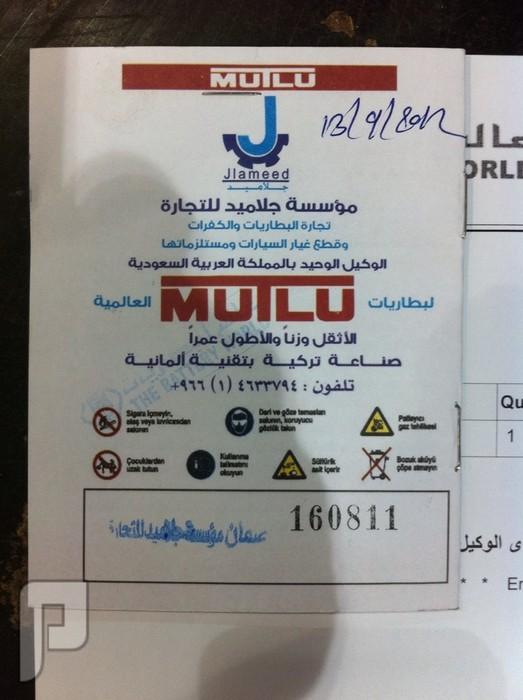 بطارية سياره MUTLU ركبتها في 2012/9/13 وتعطلت في 2014/6/6 ممتازه انصح بها