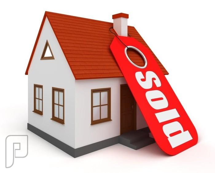 هل تجد صعوبة في بيع منزلك او عقارك ؟