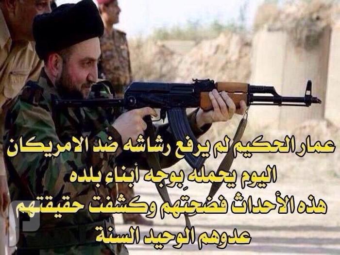 الشيعه يعلنون الجهاد على اهل السنه بالعراق