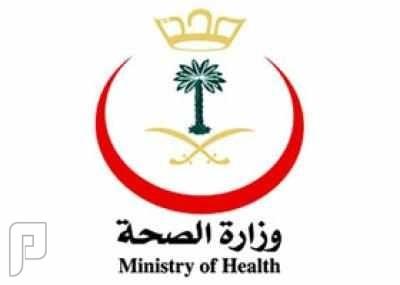 وظائف شاغرة في كافة مناطق المملكة في وزارة الصحة 1435