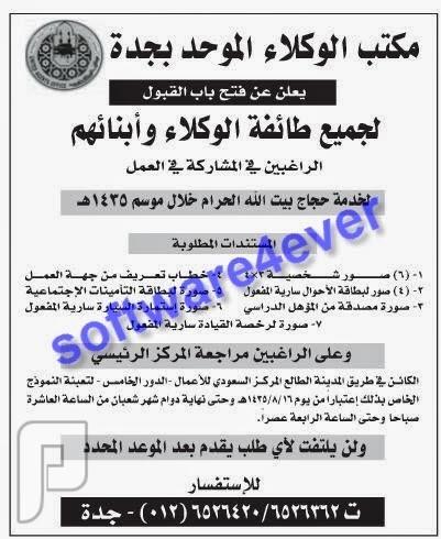 وظائف للجنسين في بعض مناطق المملكة (الجزء الأول) 1435 وظائف في جدة