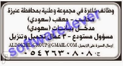 وظائف للجنسين في بعض مناطق المملكة (الجزء الأول) 1435 وظائف في عنيزة