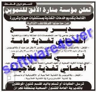 وظائف للجنسين في بعض مناطق المملكة (الجزء الأول) 1435 وظائف في حبونا وشرورة