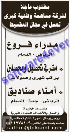 وظائف للجنسين في بعض مناطق المملكة (الجزء الأول) 1435 وظائف في الرياض والدمام