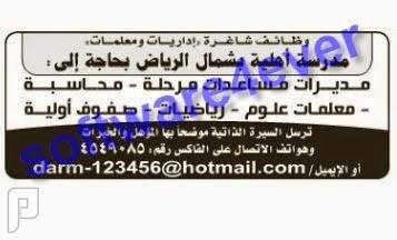 وظائف للجنسين في بعض مناطق المملكة (الجزء الأول) 1435 وظائف نسائية في الرياض
