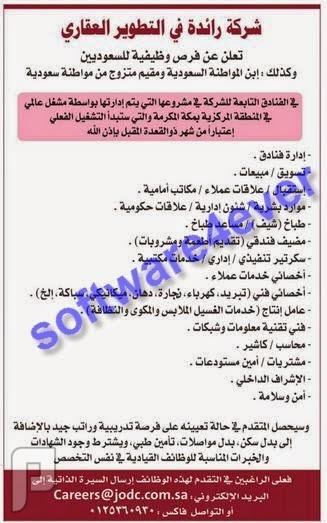 وظائف للجنسين في بعض مناطق المملكة (الجزء الأول) 1435 وظائف في مكة المكرمة