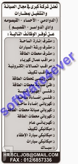 وظائف للجنسين في بعض مناطق المملكة (الجزء الأول) 1435 وظائف في الدوادمي والاحساء والقيصومة والوادي والقصيم