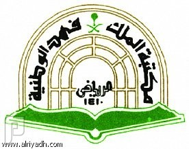 وظائف للجنسين على نظام الخدمة المدنية في مكتبة الملك فهد الوطنية 1435