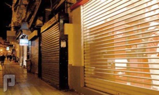إغلاق محلات التجزئة والخدمات العامة في السعودية عند التاسعة مساء