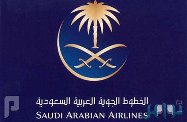 """الخطوط السعودية """"تستقبل طلبات الالتحاق ببرنامجها التدريبي لخدمات الركاب وال"""