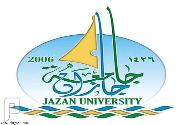 وظائف معيدين و معيدات بمعظم التخصصات في جامعة جازان 1435