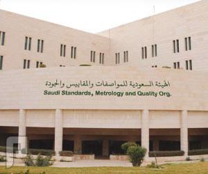 71 وظيفة إدارية وفنية بالهيئة السعودية للمواصفات والمقاييس 1435