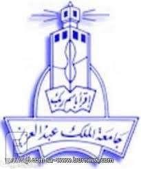 يعلن معهد الاقتصاد الاسلامي عن توفر وظيفة شاغرة بمسمى مراسل على بند الاجور