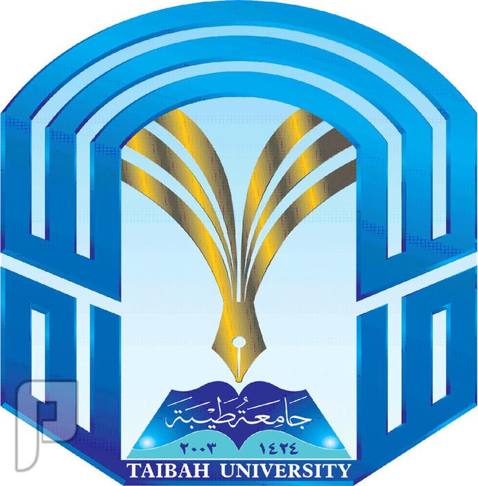 وظائف معيدين ومعيدات في جامعة طيبة بالمدينة المنورة 1435