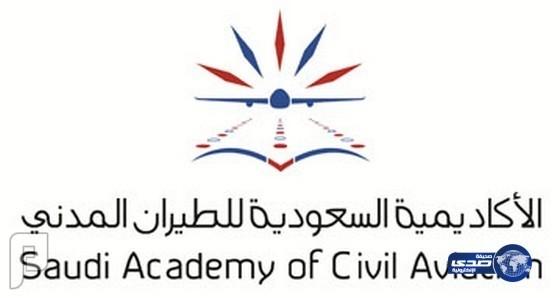 بدء القبول في الأكاديمية السعودية للطيران