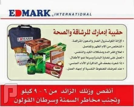 عطني رأيك في منتجات إدمارك العالمية للتخسيس ؟!