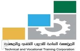 """وظائف تدريبية """" للنسـاء """"بالمؤسسة العامة للتدريب التقني 1435"""