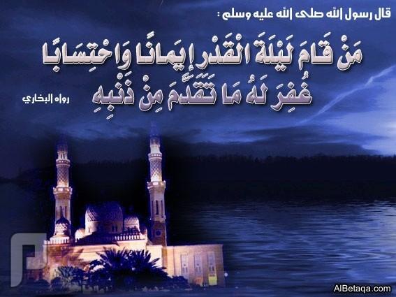 اللهم بلغنا ليلة القدر