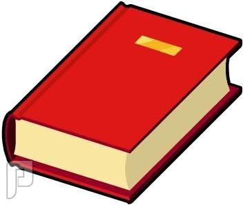 بيع مليون نسخة من كتاب بسبب خطأ فى طباعة حرف
