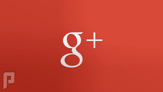ما هو جوجل بلس ؟ و كيف استفيد منه في اعمالي ؟