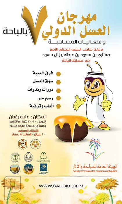 مهرجان العسل الدولي 7 بالباحة