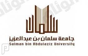 وظائف معيد للجنسين في جامعة الأمير سلمان وفروعها 1435