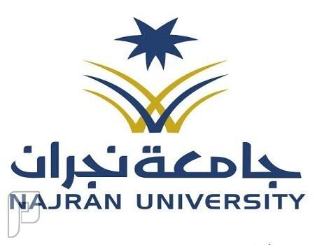 وظائف (لحملة دبلوم حاسب) للجنسين في جامعة نجران 1435