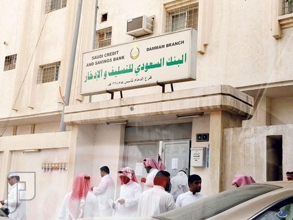 وظائف في البنك السعودي للتسليف وفروعه في أنحاء المملكة 1435
