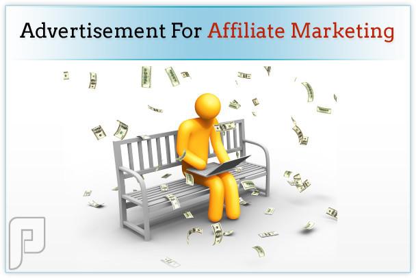 التسويق بالعمولة Affiliate Marketing دليلك الشامل للربح من الانترنت