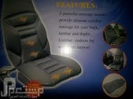 مساج كامل على مقعد السيارة يعمل من ولاعة السيارة ريمونت مساج على مقعد السيارة يعمل من ولا عة السيارة
