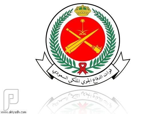 فتح التقديم في قوات الدفاع الجوي لخريجي الثانوية و الكليات 1435