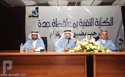 الكلية التقنية بجدة تعلن 150 وظيفة بالمؤسسة العامة لتحلية المياه 1435