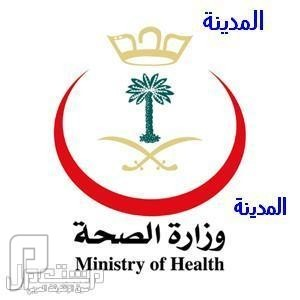 29 وظيفة في المديرية العامة للشؤون الصحية بالمدينة المنورة 1435