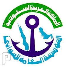 وظائف شاغرة للسعودين بالمؤسسة العامة للموانئ 1435