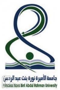 وظائف (إدارية وفنية) شاغرة للجنسين في جامعة الأميرة نورة 1435