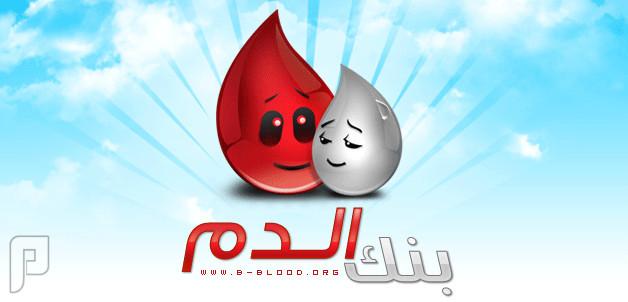 لمن يريد دم او متبرع ( بنك الدم )