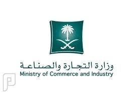 وظائف رقابية شاغرة في وزارة التجارة والصناعة 1435
