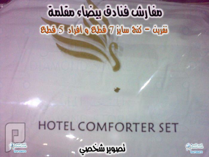 وصل حديثا:مفارش فنادق مقلمة بيضاء و ملونة بمواصفات أوروبية ذات حشوة مفصولة