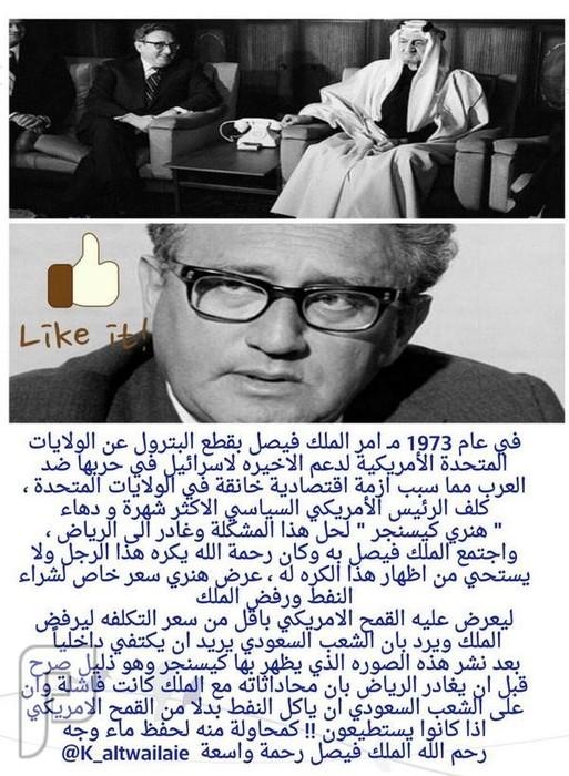 """بماذا هدد السياسي الامريكي """" هنري كاسنجر """" الشعب السعودي !!"""